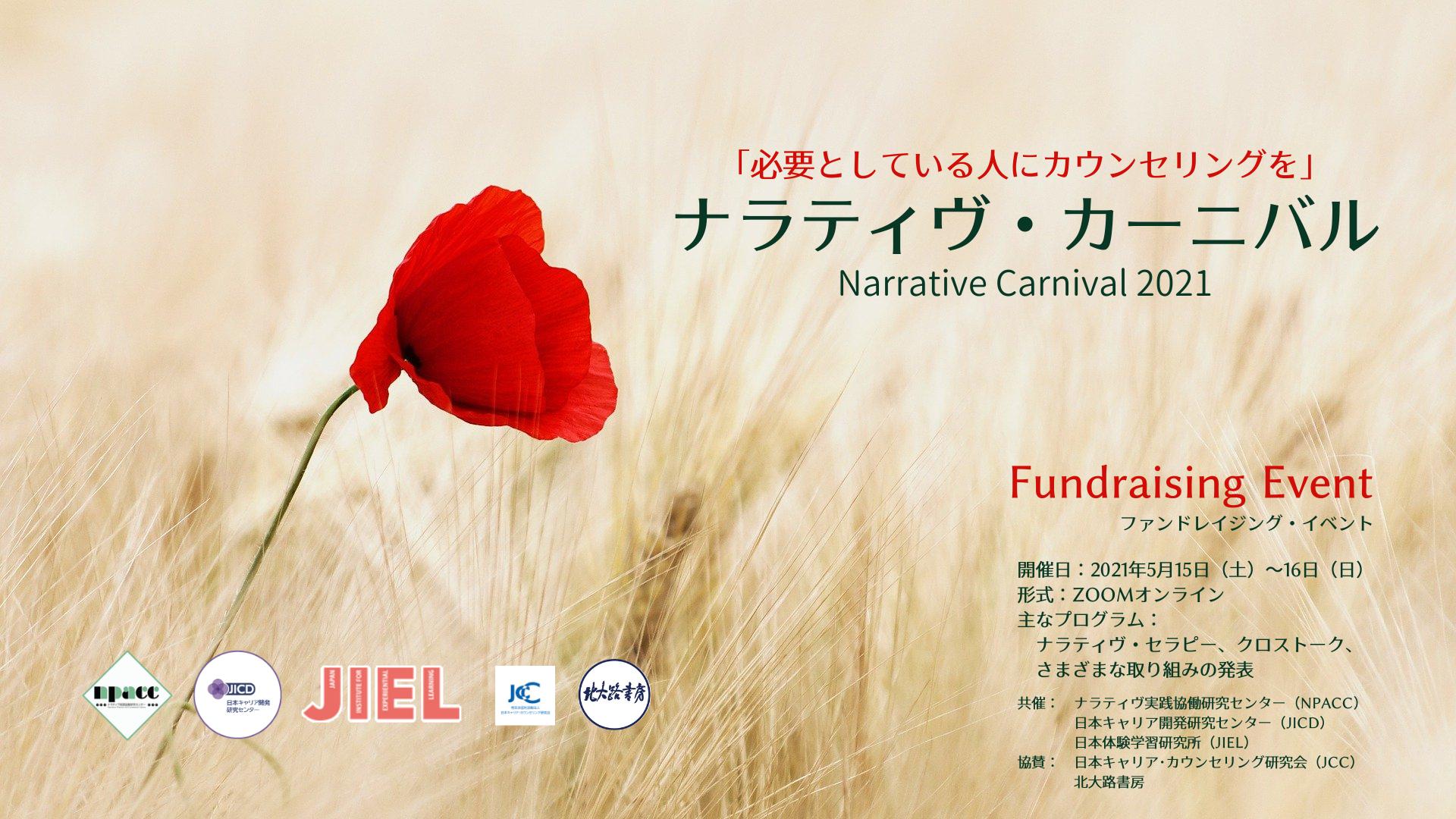 Fundraising Narrative Carnival 2021(1)