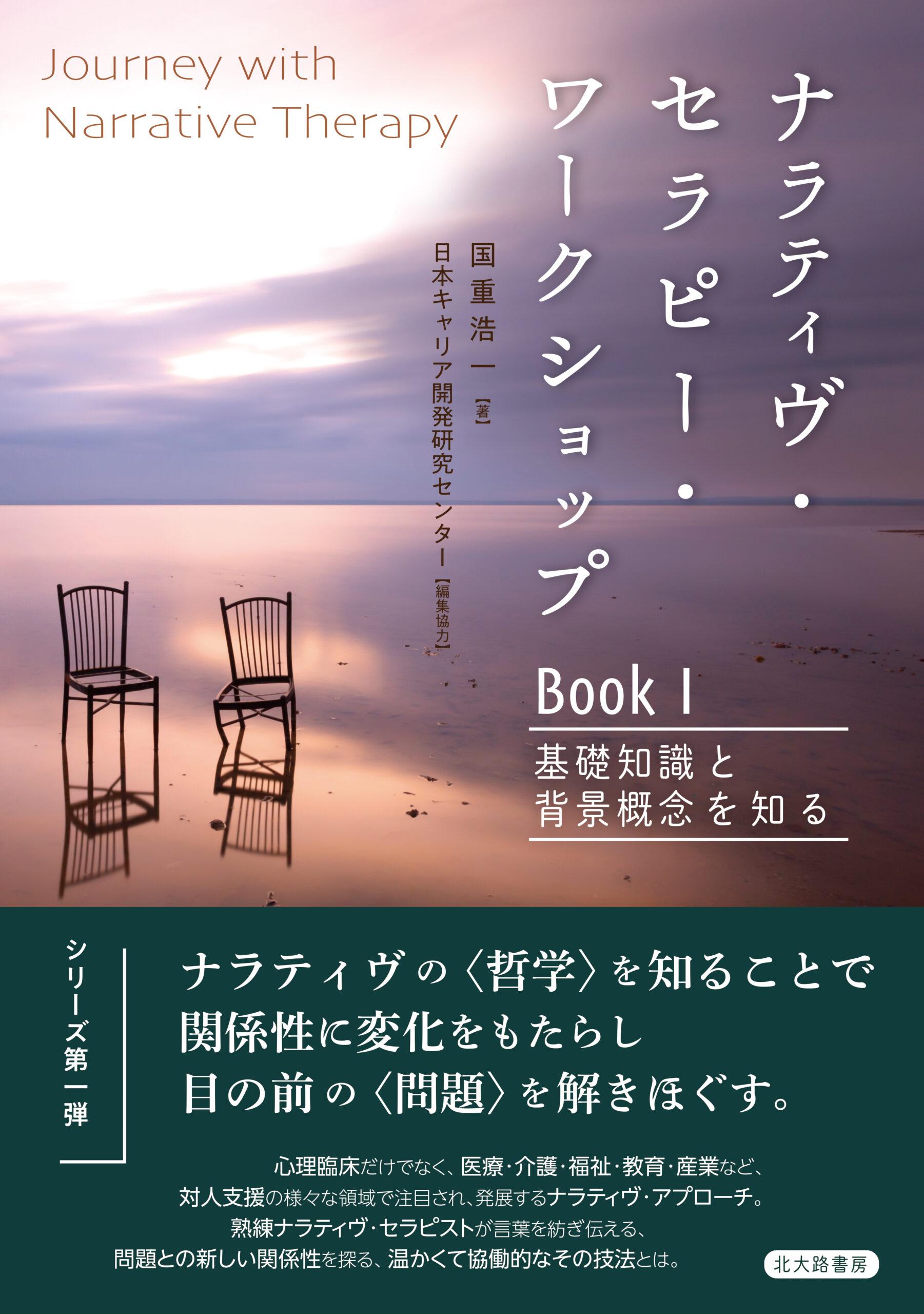 カバー03-Book1_4