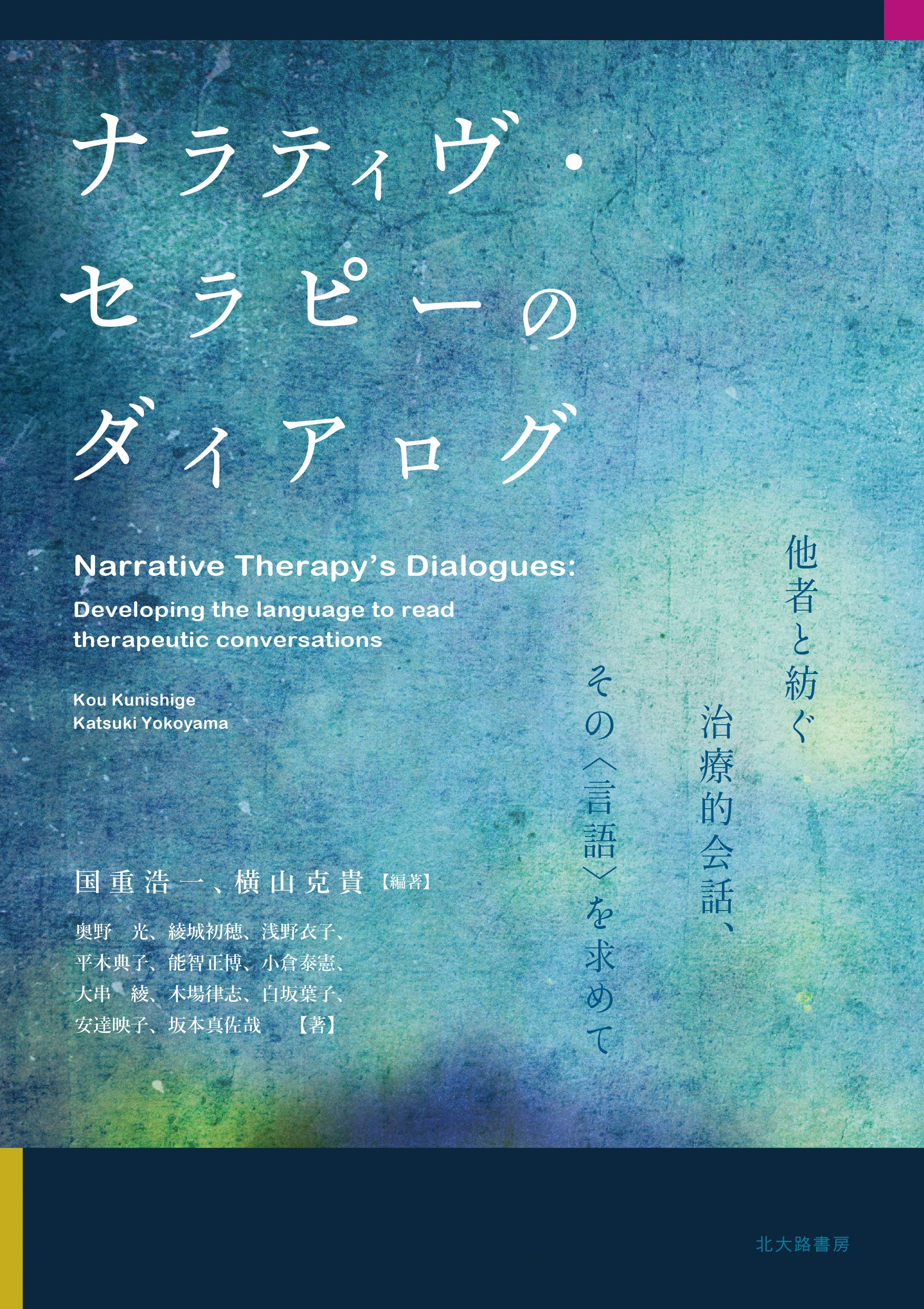 Narrative Therapy Dialogues